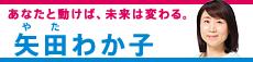 矢田わか子議員